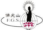 logo_gr_fo_guang_shan